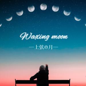 月のサイクルを活かして波に乗る~上弦の月~
