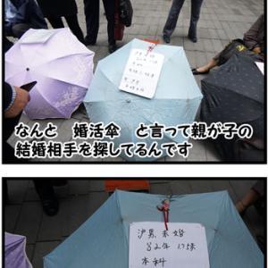 人民広場婚活傘