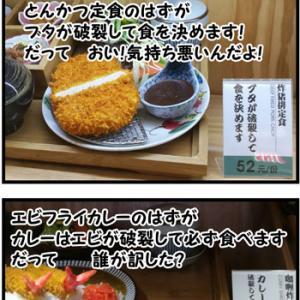 変な翻訳定食
