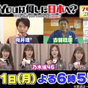 4/1放送のYOUは何しに日本へ?スペシャルに乃木坂46が出演!