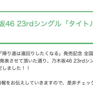 乃木坂46 23rdシングルが発売に!センターは誰かな?タイアップは?