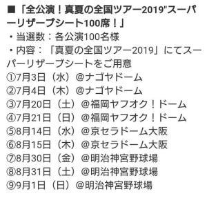 乃木坂46真夏の全国ツアー2019の日程が発表に!