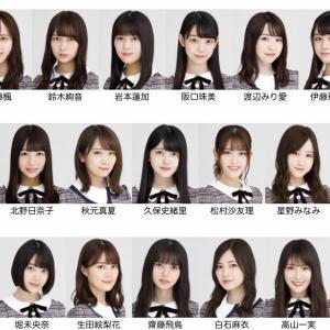 23rdシングルの選抜メンバー発表!最多の22名!齋藤飛鳥がセンター