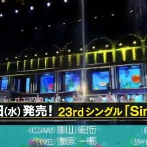 乃木坂46 23rdシングル「Sing Out!」5月29日発売!記念ライブも開催!