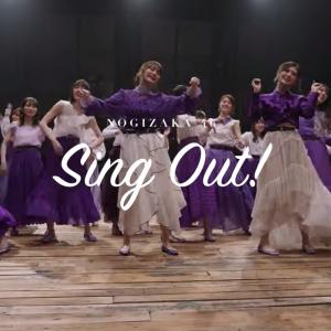 乃木坂46 23rdシングル「Sing Out!」MV公開!