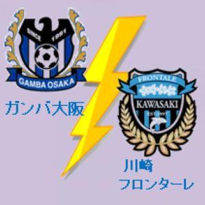 ガンバ、よく引き分けたよ。 G大阪2-2川崎。