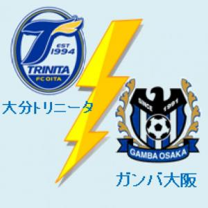 ガンバ、片野坂監督の方が1枚上手だった。 G大阪1-2大分。