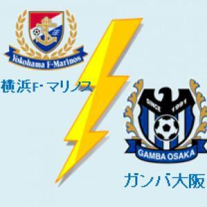 ガンバ、狙いのハイプレスで勝つ。 G大阪2-1横浜FM。
