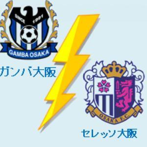 ガンバ、堅守のセレッソを崩せず。 G大阪1-2C大阪。