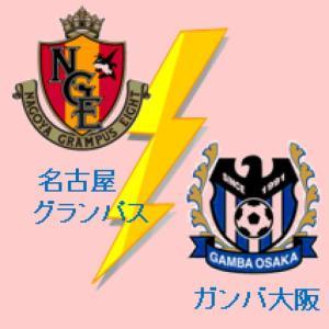 ガンバ、調子の出ない試合を辛うじて分ける。 G大阪2-2名古屋。