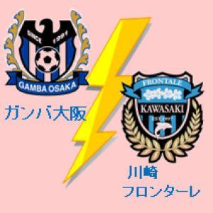ガンバ、負けるも、まずまずの内容。 G大阪0-1川崎。