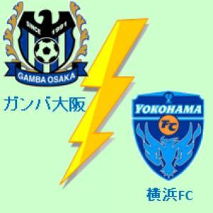 ガンバ、個の力で何とか勝利をもぎ取る。 G大阪2-1横浜FC。
