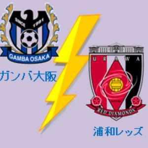 ガンバ、何かうまくいかずに負ける。 G大阪1-3浦和。