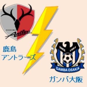 鉄壁ガンバ誕生かと思いきや。 G大阪1-1鹿島。