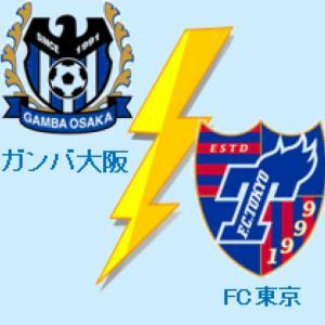 ガンバ、行き詰まる敗戦。 G大阪1-3FC東京。