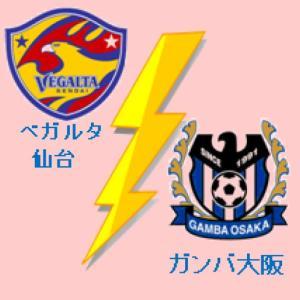 ガンバ、久しぶりに躍動する。 G大阪4-1仙台。