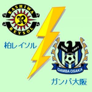ガンバ、やられる。 G大阪0-3柏。