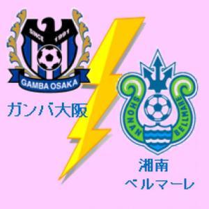 ガンバ、ゴール欠乏症。 G大阪0-1湘南。