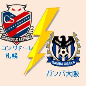 ガンバ、今の勝ち方。 G大阪1-0札幌。