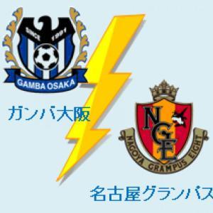 突如ガンバの攻撃が復活して逆転勝ち。 G大阪2-1名古屋。