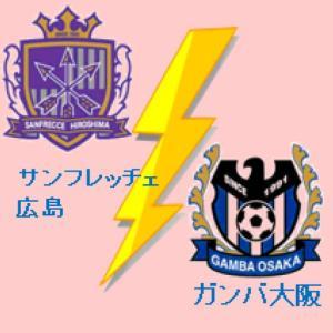 ガンバ、3連勝だが、元に戻る。 G大阪2-1広島。