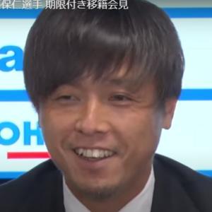遠藤保仁、ジュビロ移籍正式発表。 しょうがないね。
