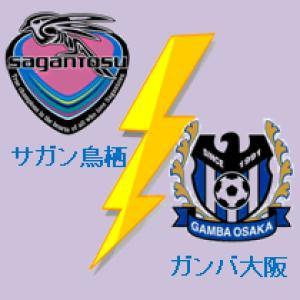 ガンバ、千真の2発で5連勝。 100ゴールは立派な数字。 G大阪2-1鳥栖。