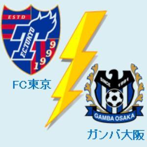 ガンバ、サッカーにならない試合を拾う。 G大阪1-0FC東京。