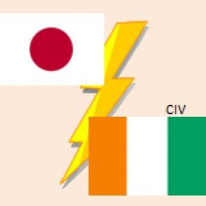 日本代表、難敵に競り勝つ。 日本1-0コートジボワール。