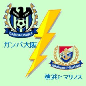 ガンバ、一番いい内容なのに引き分け。 G大阪1-1横浜FM。