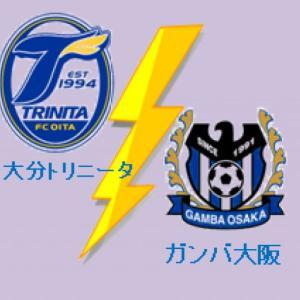 ガンバ、しぶとく守り勝つ。 G大阪1-0大分。