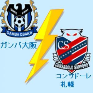 ガンバ、稀に見る勝負強さ。 G大阪2-1札幌。