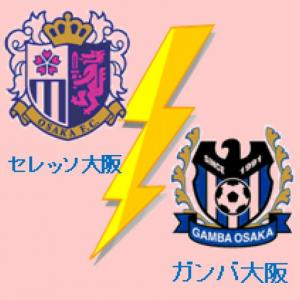 大阪ダービー、熱戦を分ける。 G大阪1-1C大阪。