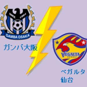 ガンバ、気の抜けた試合で大敗。 G大阪0-4仙台。