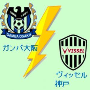 ガンバ、お得意のギリギリ勝つ。 G大阪1-0神戸。