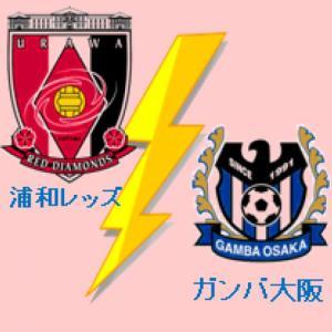ガンバ、強さ感じる逆転勝ち。 G大阪2-1浦和。