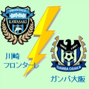 ガンバ、何も出来ずに大敗。 G大阪0-5川崎。