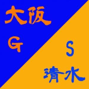 ガンバ、相変わらずゴール欠乏症。 G大阪0-0清水。