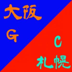 ガンバ、何だか勝てるな。 G大阪2-0札幌。
