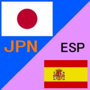 U-24日本代表、夢かなわず。 日本0-1スペイン。