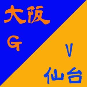 ガンバ、実にしぶとい勝ち。 G大阪1-0仙台。