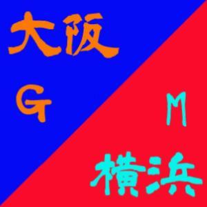 ガンバ、未来感じる負け。 G大阪2-3横浜FM。