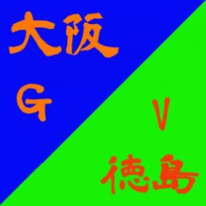 ガンバ、中途半端な捨て試合。 G大阪1-2徳島。
