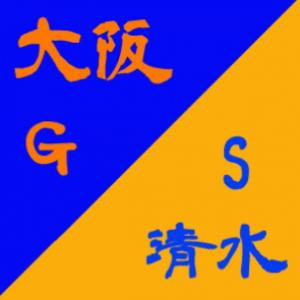 出た~、山見のスーパーゴール。 G大阪1-0清水。
