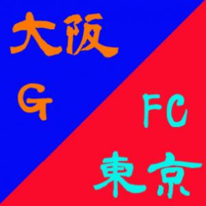 ガンバ、じれる引き分け。 G大阪0-0FC東京。