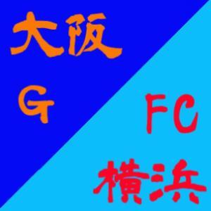 ガンバ、クソ試合を負ける。 G大阪1-3横浜FC。