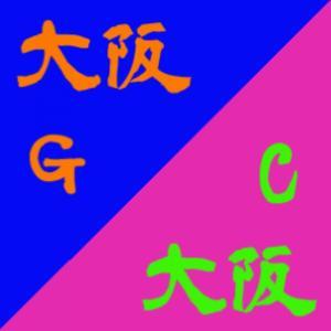 ガンバ、気合を入れずにダービーを負ける。 G大阪0-1C大阪。