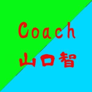元ガンバの山口智氏が、湘南の新監督に。