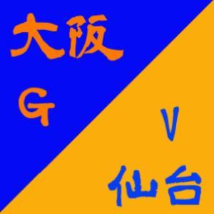ガンバ、残留争いに巻き込まれる。 G大阪2-3仙台。