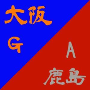 ガンバ、完敗の完敗。 監督交代だな。 G大阪1-3鹿島。